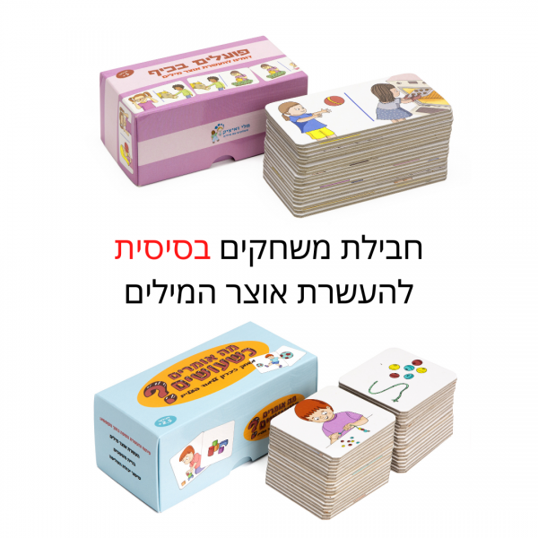 https://safagames.co.il/wp-content/uploads/2018/11/חבילה-משחקים-להעשרת-אוצר-המילים-1-600x600.png