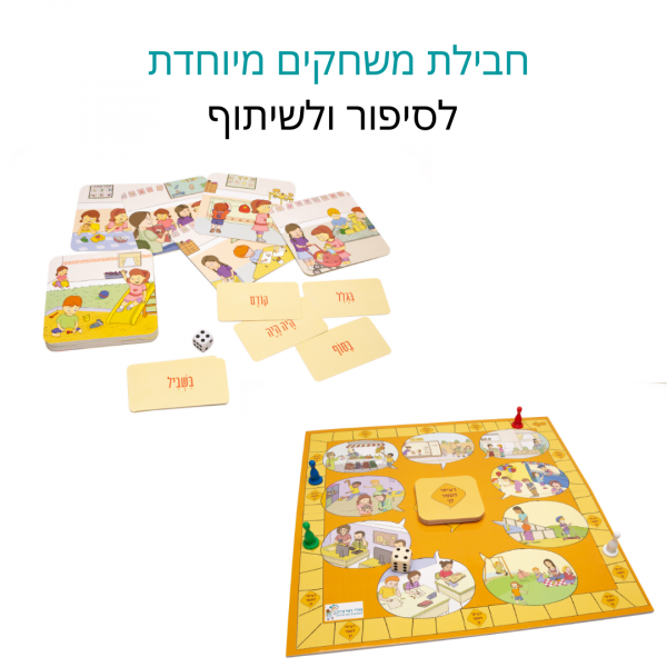 https://safagames.co.il/wp-content/uploads/2019/06/חבילה-משחקים-לסיפור-ושיתוף-600x600.png